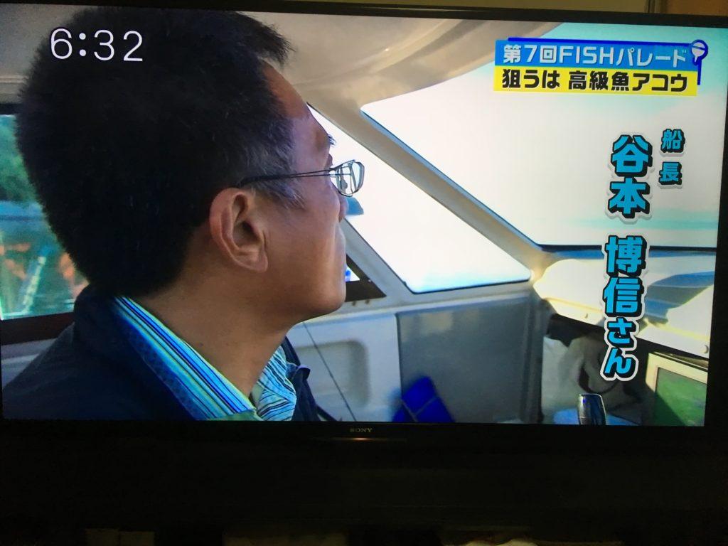 2016年5月29日RSK山陽放送
